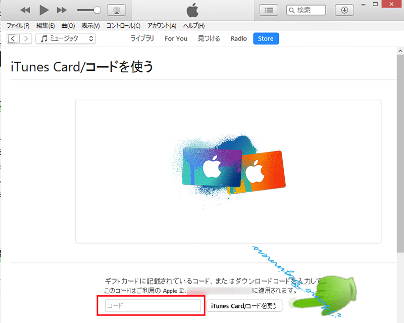 iTunesコード登録画面