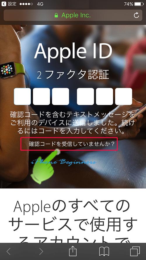 appleIDアカウントサイト_2ファクタ認証再送付依頼