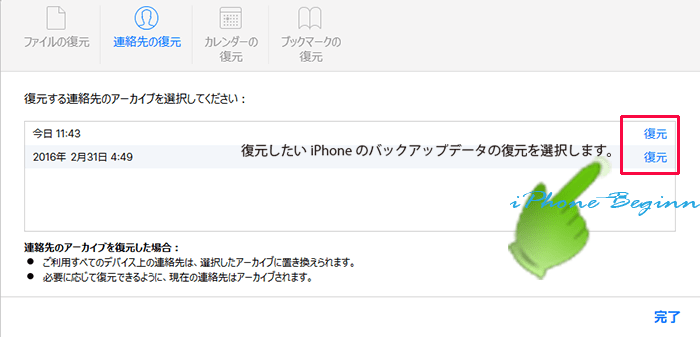 iCloudの連絡先の復元選択画面