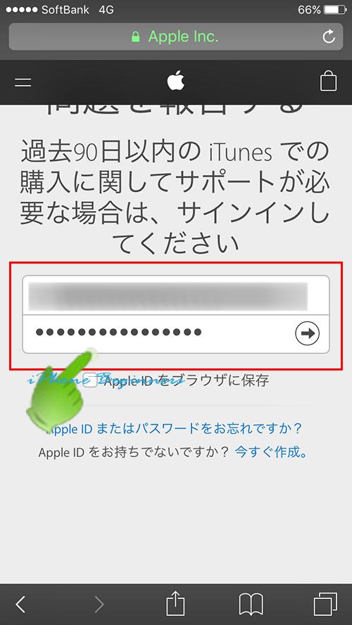 問題を報告するページのApple IDサインイン入力画面