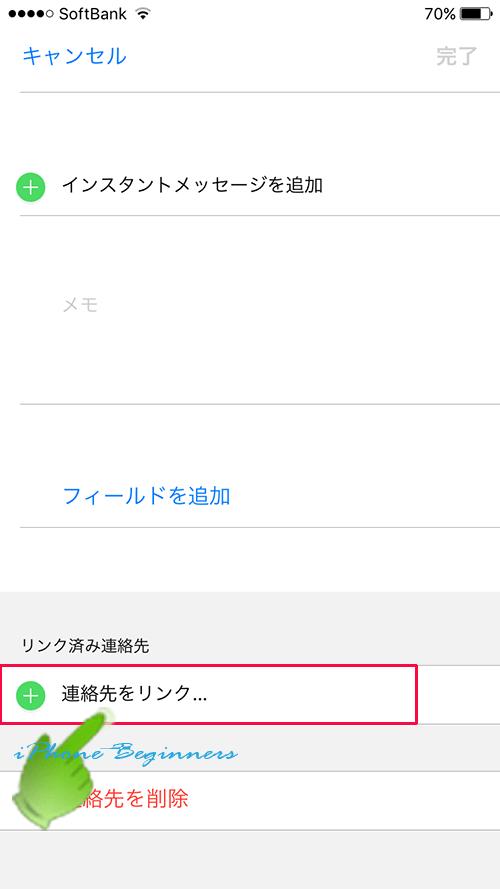 連絡先データ編集_連絡先をリンクボタン