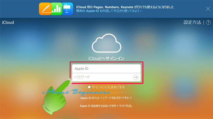 iCloud.comサインイン画面