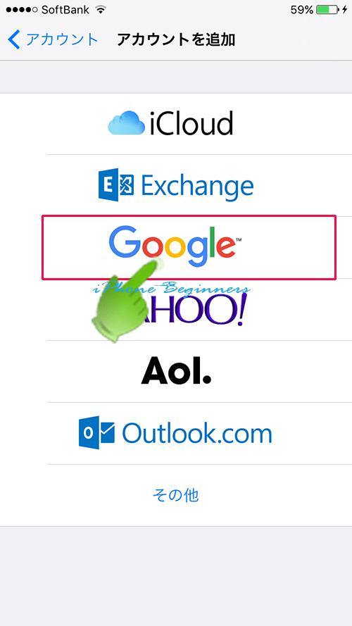 メールアカウント追加種類選択画面
