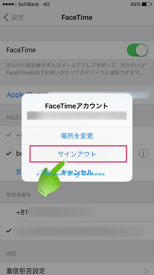 FaceTimeアカウント画面_サインアウト