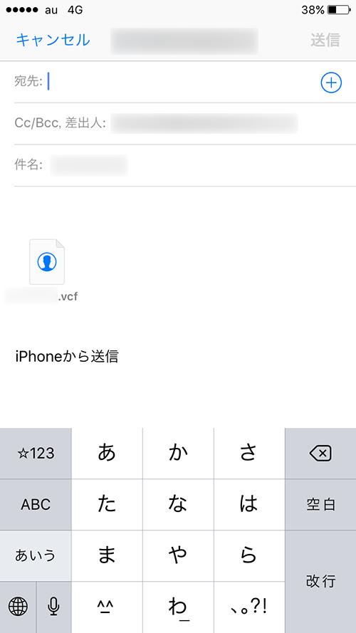 特定連絡先データをメールで送信する画面