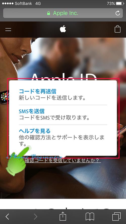AppleID_2ファクタ認証再送付依頼画面