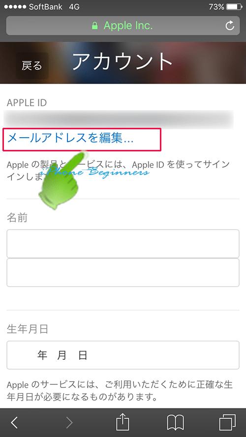 AppleIDアカウント詳細設定画面_メールアドレス変更