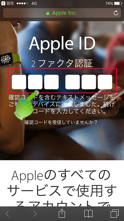 appleIDアカウントサイト_2ファクタ認証画面