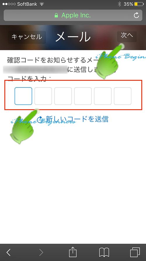 appleIDユーザー名変更後の2ファクタ認証番号入力画面