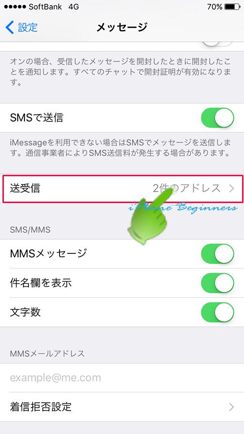 メッセージ設定画面の送受信