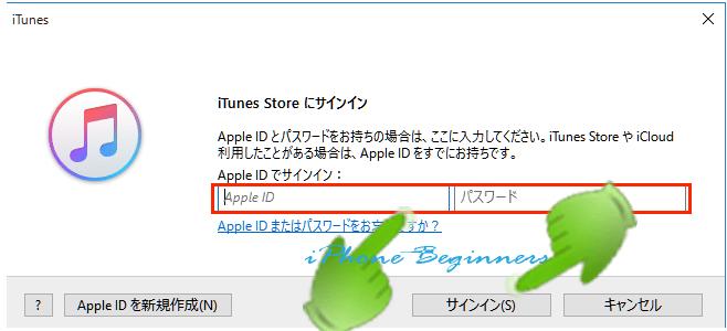 iTunes_Apple IDサインイン画面