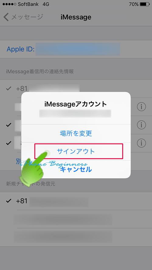 iMessageアカウント画面