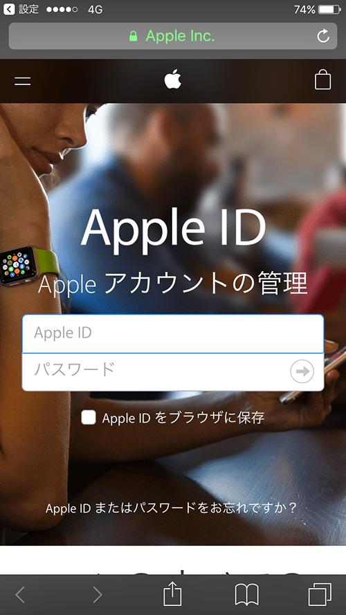 appleIDアカウント管理ページ
