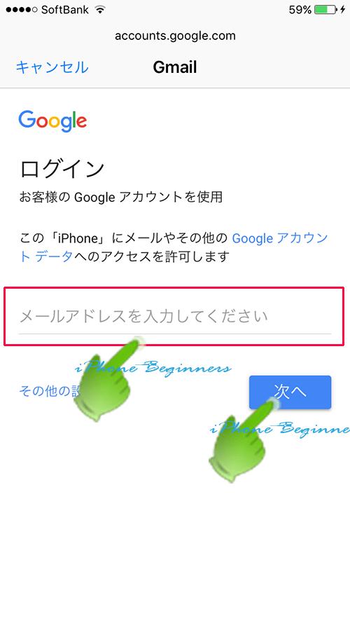 Gmailアカウント登録_メールアドレス入力画面
