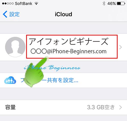 iCloudサインイン状態