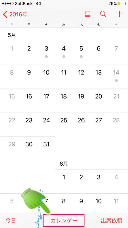 カレンダーアプリ画面