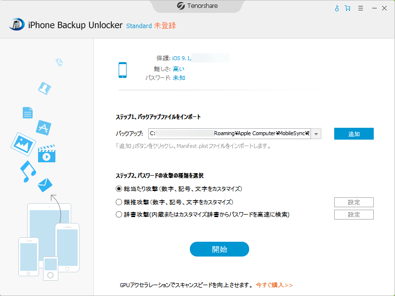 iphone_Backup_unlocker画面