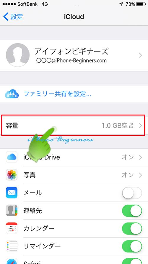 iCloud設定画面_容量項目