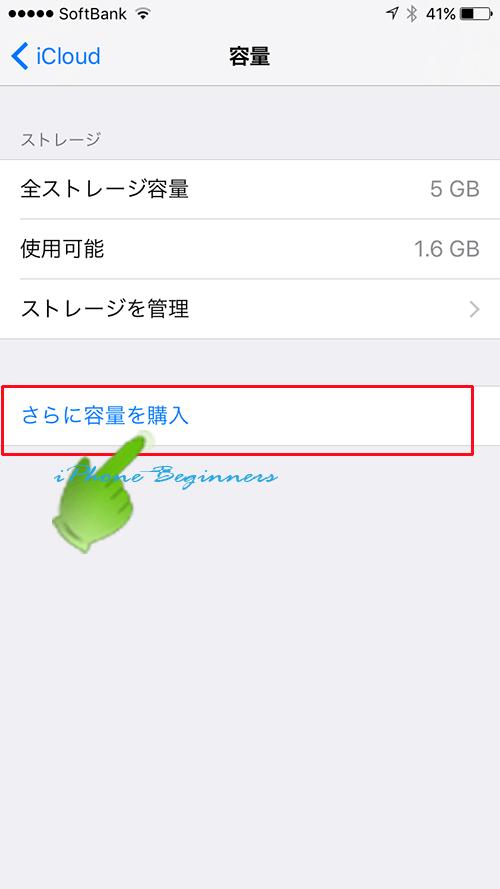 iCloud容量_さらに容量を購入