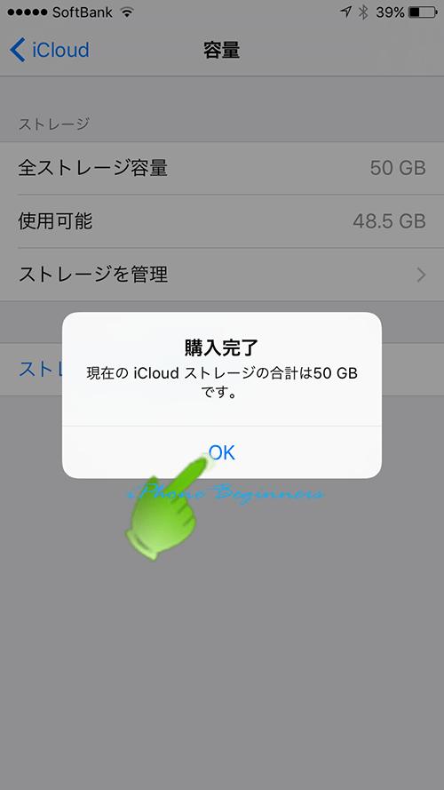 iCloud容量_有料プラン購入完了画面