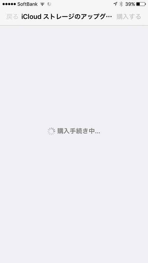 iCloudの有料プランの購入手続き中画面