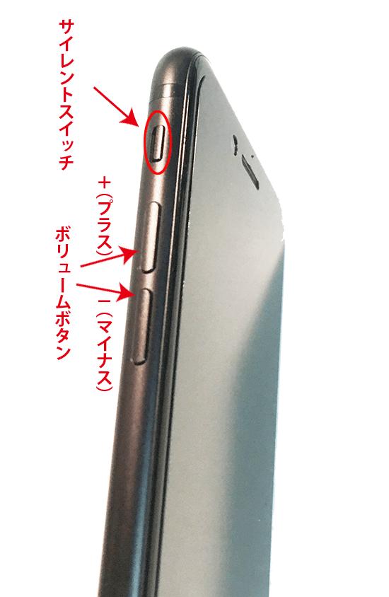 iphone7左側側面各部名称説明画像