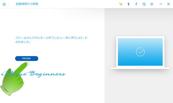 DrfoneforiOS_iOS修復開始画面