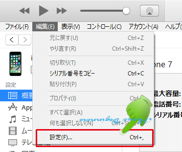 iTunes_iphon7_編集-設定