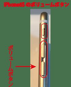 iphone6Sのボリュームボタン画像