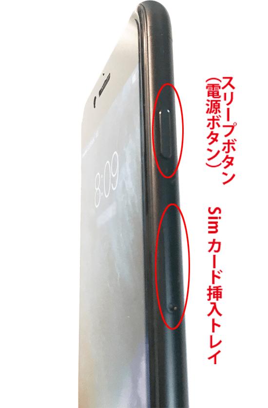 iphone7右側側面各部名称説明画像
