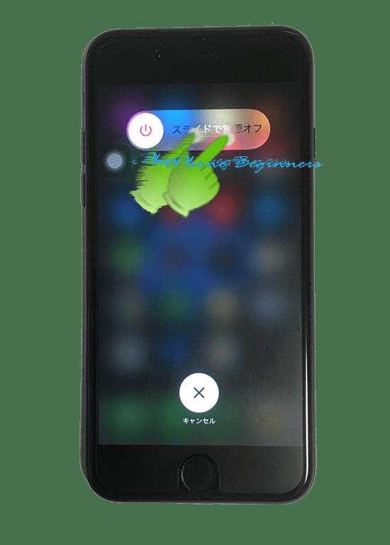 iphone7_電源オフ