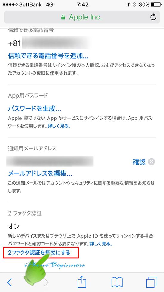 AppleID管理ページ_セキュリティ設定画面_2ファクタ認証を無効にする