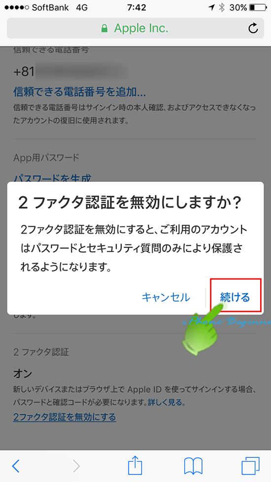 AppleID管理ページ_2ファクタ認証の無効確認画面