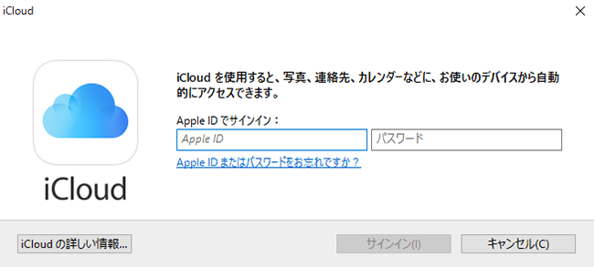 Windowsforicloudアプリ_サインイン画面