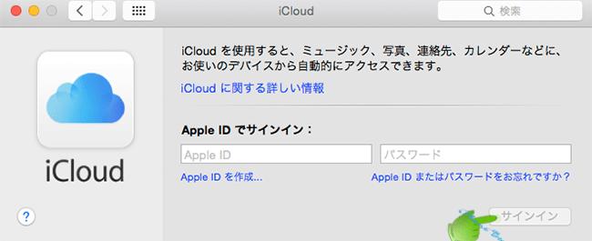 MacパソコンiCloudサインイン画面