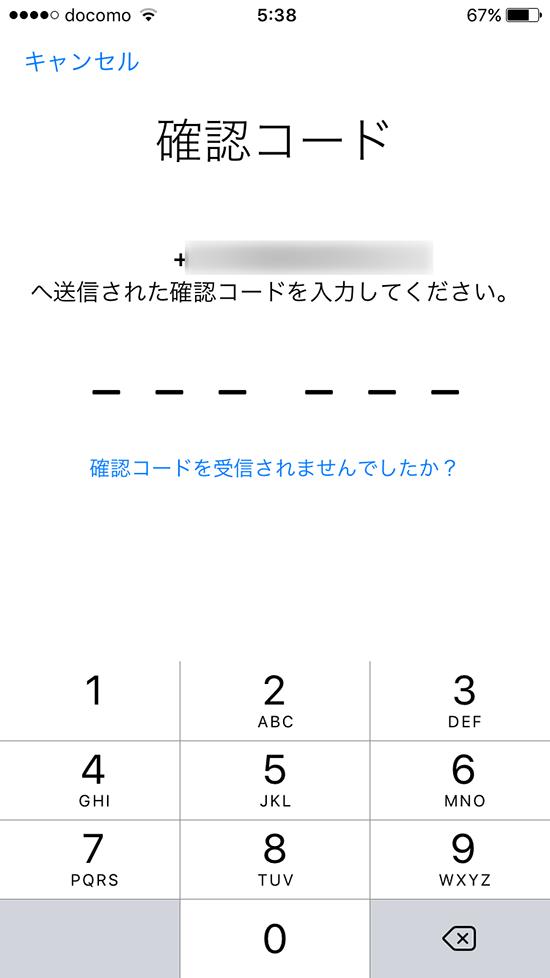 2ファクタ認証設定途中_確認コード入力画面