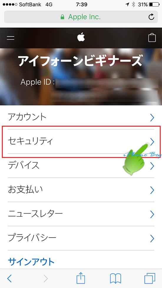 AppleID管理ページ_メニュー画面_セキュリティ選択