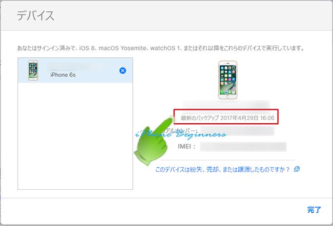 iCloud_マイディバイス詳細画面
