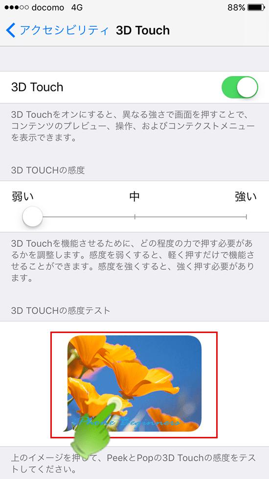 3DTouch感度調整設定画面_感度テスト画面