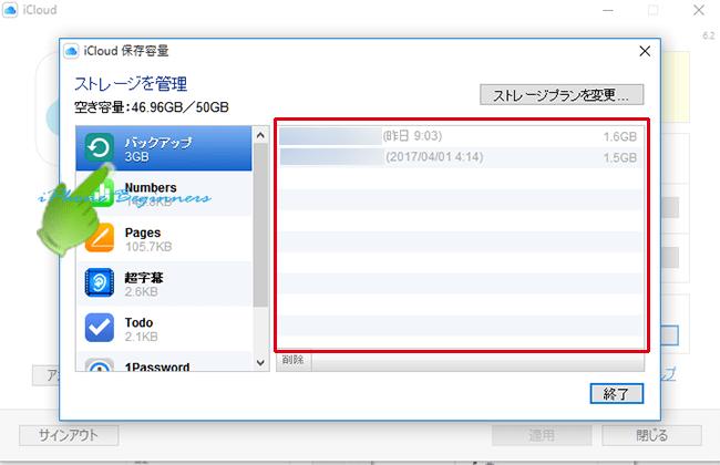 iCloudアプリ_保存容量詳細画面バックアップ