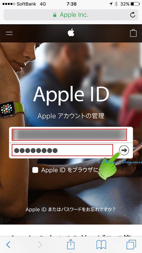 AppleID管理ページ_サインイン画面