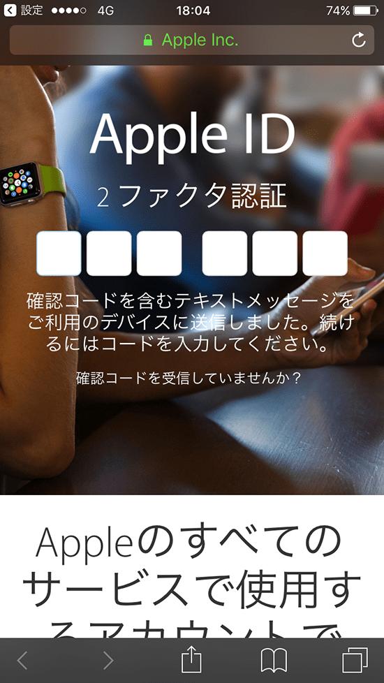 2ファクタ認証_確認コード入力画面