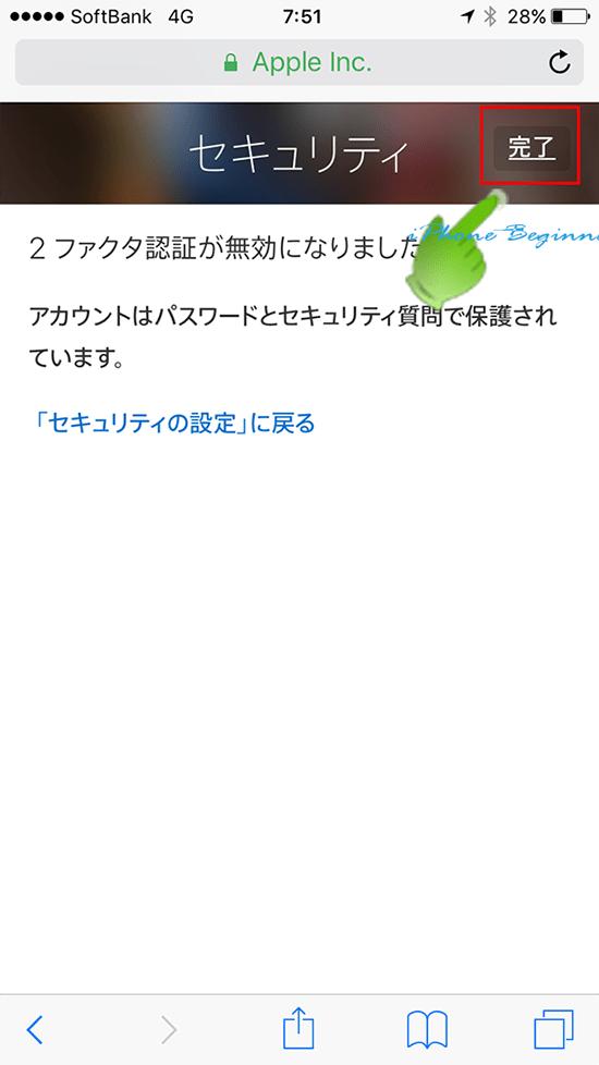 AppleID管理ページ_2ファクタ認証の無効設定完了画面
