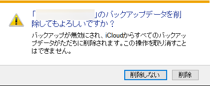 iCloudアプリ_ストレージ管理画面_バックアップ削除確認画面