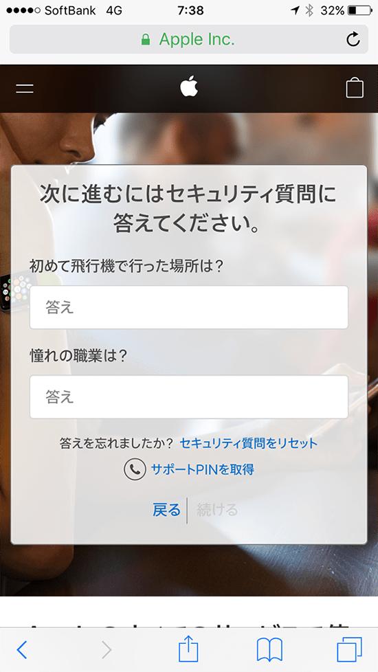 AppleID管理ページ_サインイン_セキュリティ質問入力画面