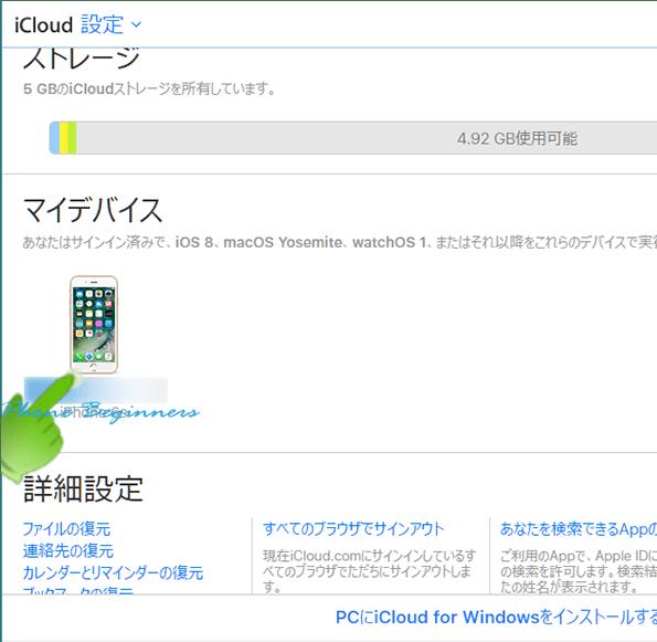 iCloud設定画面_マイディバイス