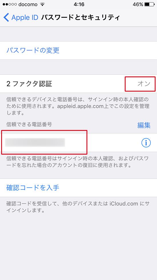 2ファクタ認証設定完了_AppleIDパスワードとセキュリティ設定画面