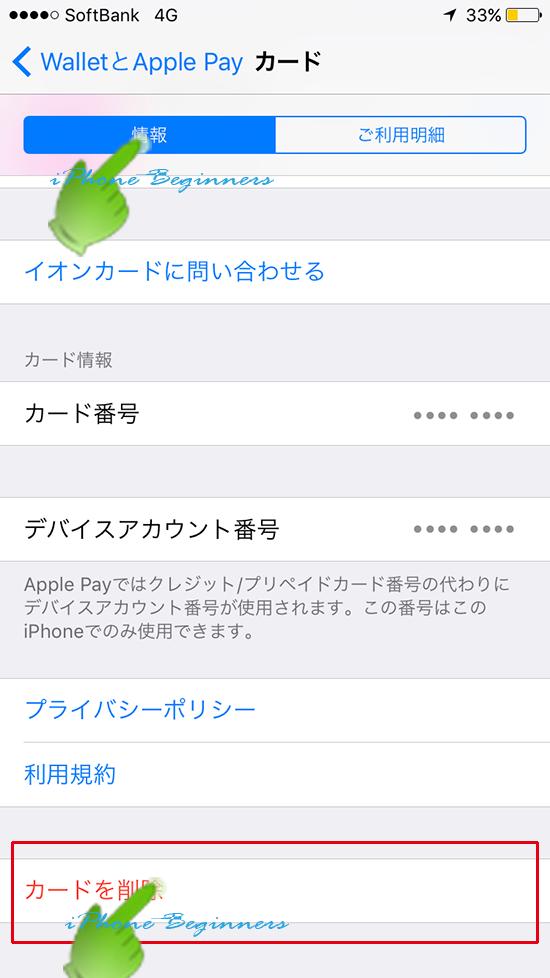設定アプリ_WalletとApplePay画面_カード情報画面_削除項目