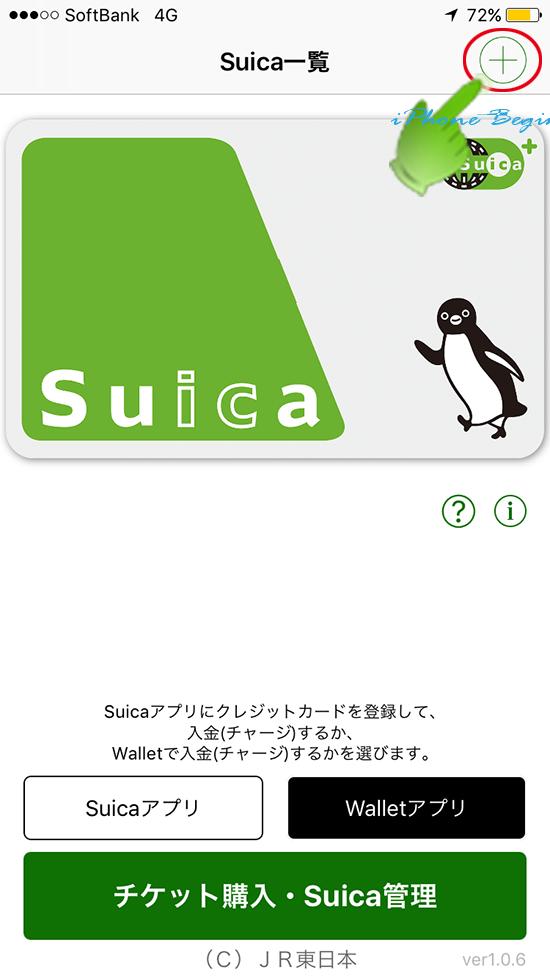 suicaアプリ_新規suica発行ボタン