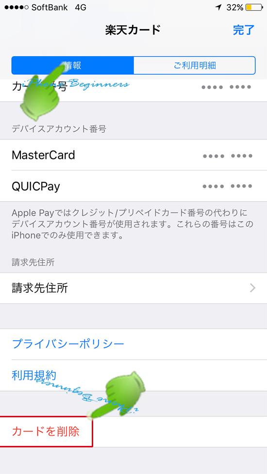 walletアプリ_ApplePay_カード詳細情報画面_削除アイコン